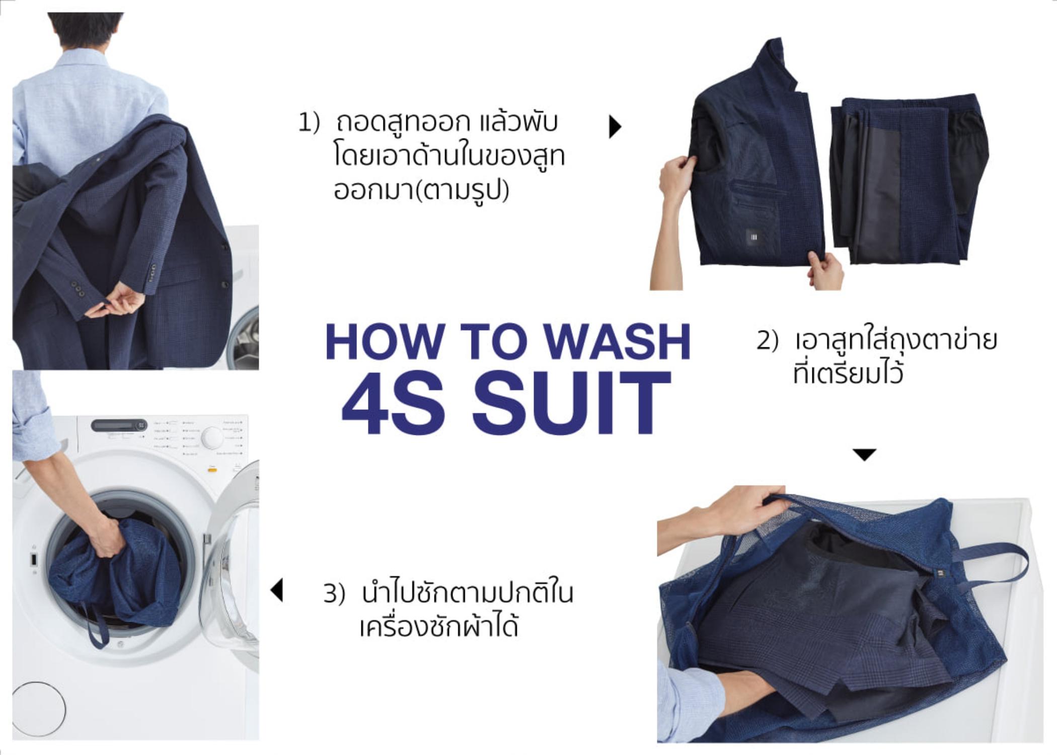 """How to wash 4S Suit! """"วิธีซักสูทรุ่น 4S"""""""