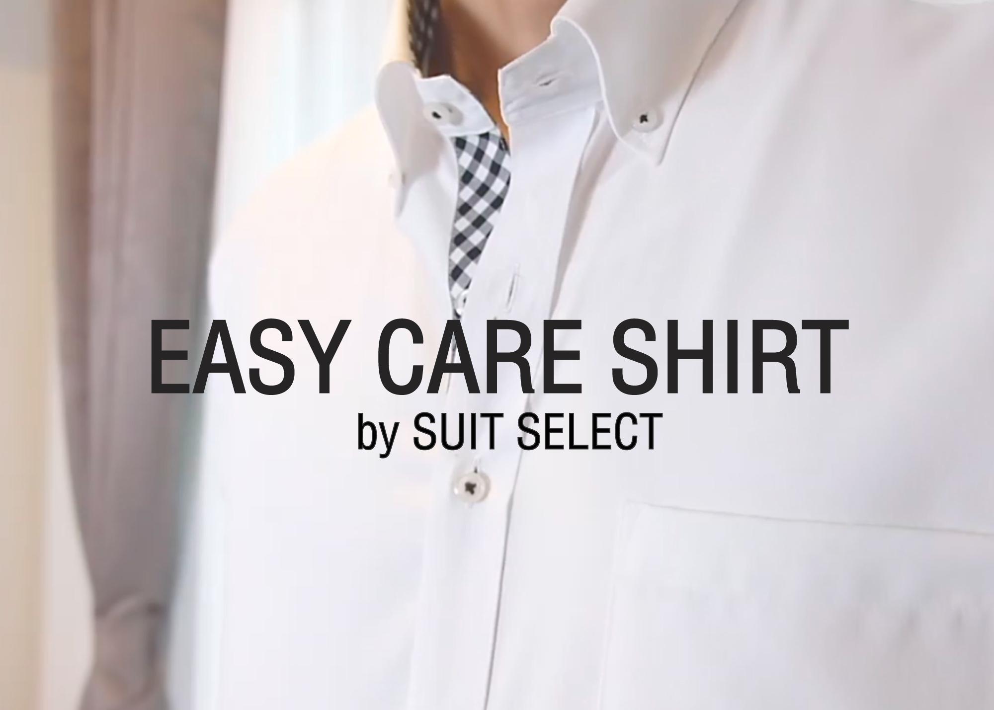เสื้อเชิ้ต Easy Care ของ SUIT SELECT ดียังไง?