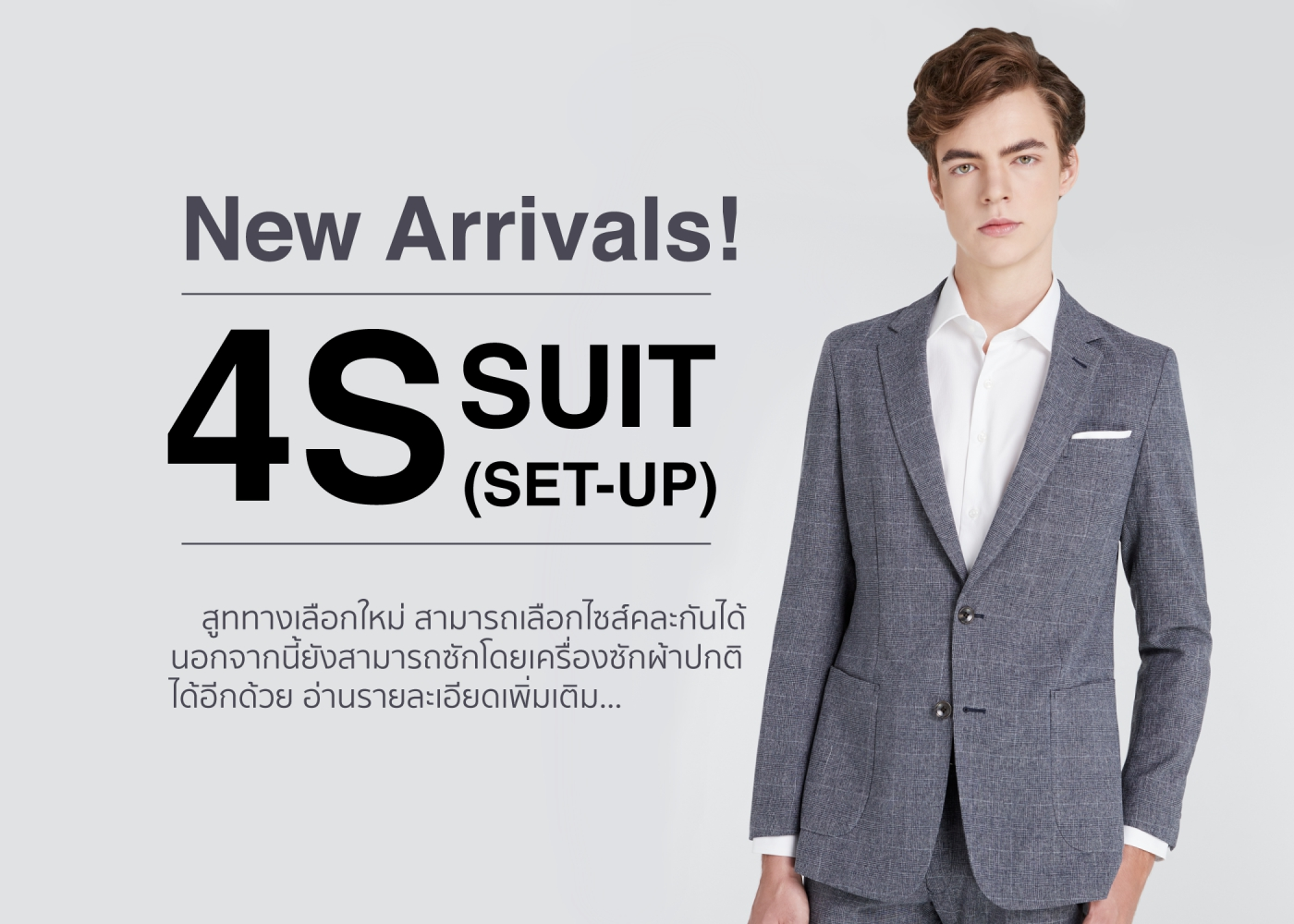 New Arrival! 4S Suit Set-Up ลาย Check รุ่นใหม่ซักเครื่องได้!