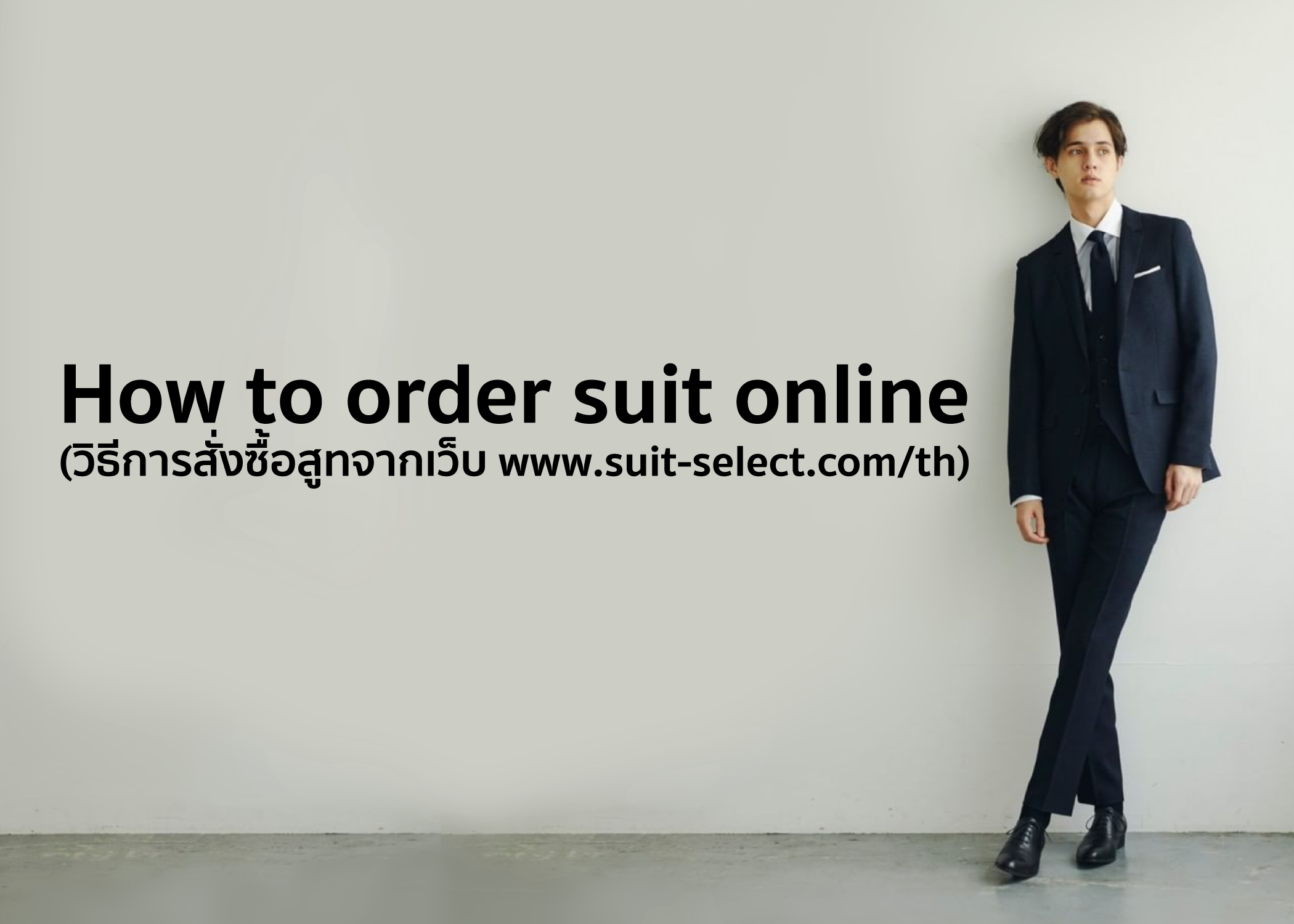 How to order suit online (วิธีการสั่งซื้อสูทจากเว็บ www.suit-select.com/th)
