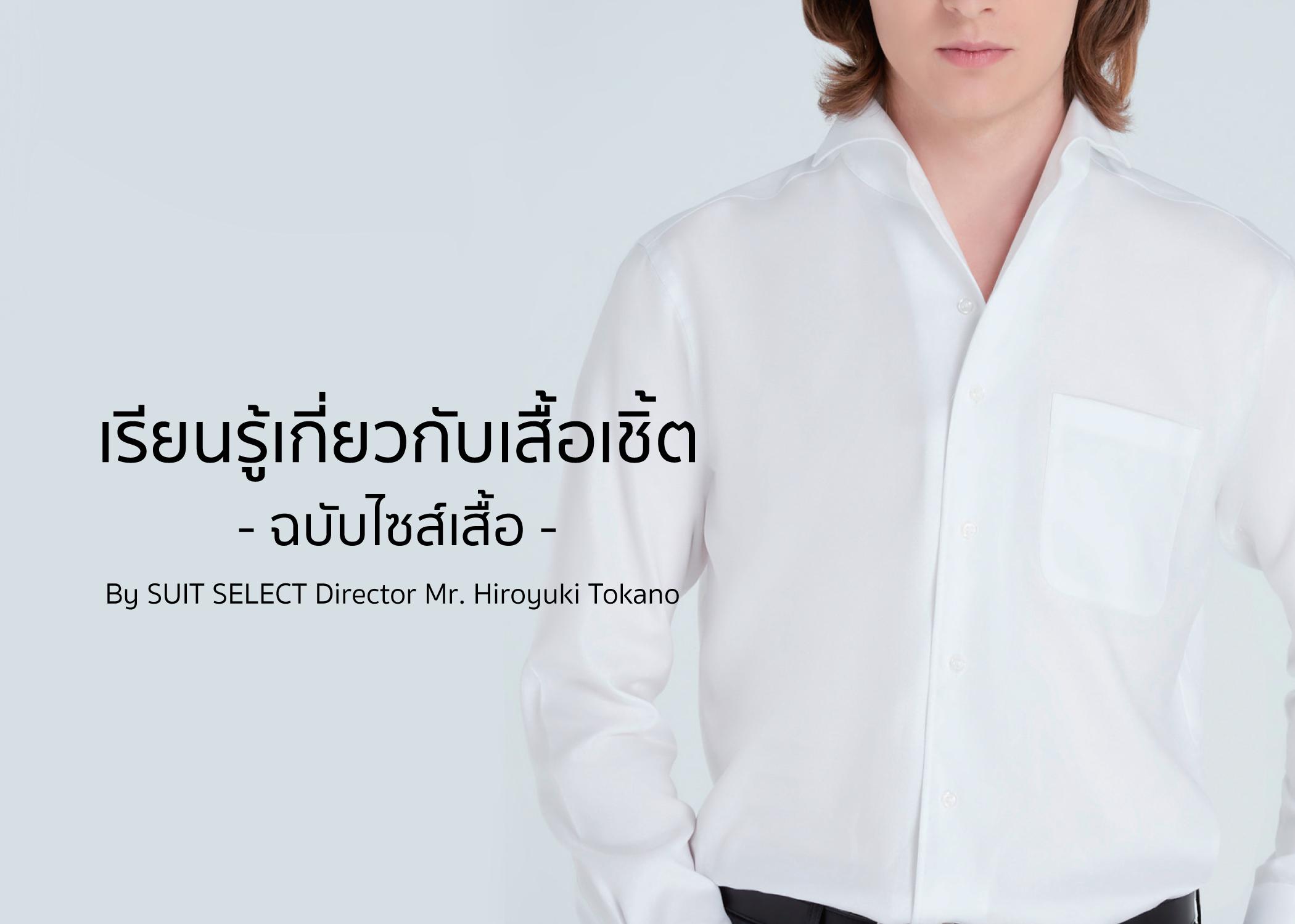 เรียนรู้เกี่ยวกับเสื้อเชิ้ต – ฉบับไซส์เสื้อ –